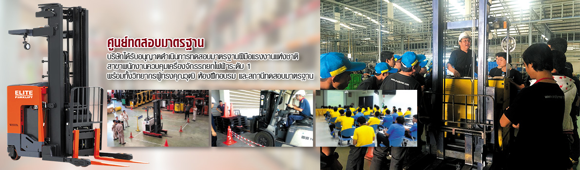 Elite Forklift Part & Service Co., Ltd.